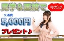 面接に来てくれた感謝の気持ちを込めて☆5,000円プレゼント☆