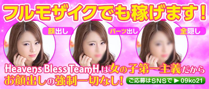 出稼ぎ・Heavens Bless TeamH
