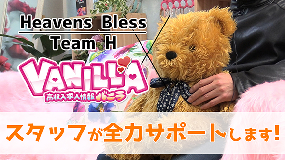 Heavens Bless TeamHの求人動画