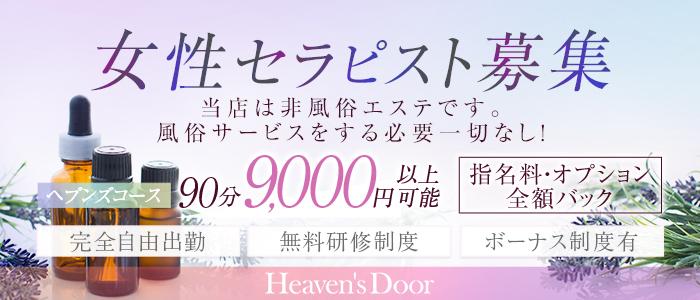 Heaven's Door(ヘブンズドア)の風俗求人画像