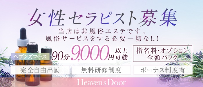 Heaven's Door(ヘブンズドア)の求人画像