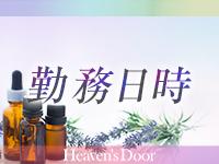 Heaven's Door(ヘブンズドア)で働くメリット1