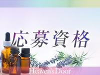 Heaven's Door(ヘブンズドア)で働くメリット2