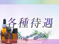 Heaven's Door(ヘブンズドア)で働くメリット3