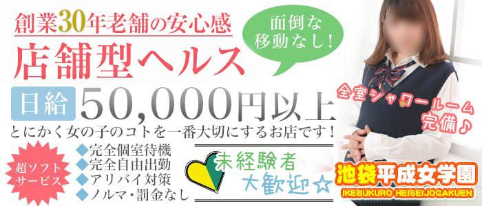 体験入店・池袋平成女学園