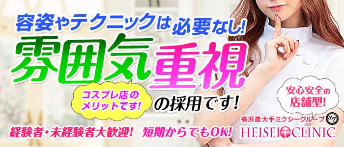 未経験・平成クリニック(ミクシーグループ)