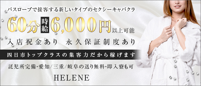HELENE(エレネ)