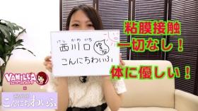 西川口こんにちわいふに在籍する女の子のお仕事紹介動画
