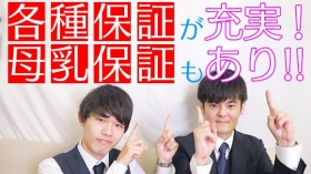 西川口こんにちわいふ(シンデレラグループ)の求人動画