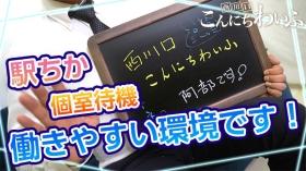 西川口こんにちわいふのスタッフによるお仕事紹介動画