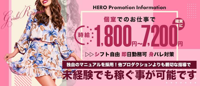 HERO Promotion横浜の求人画像