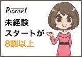 福井の20代~50代が集う人妻倶楽部で働くメリット1