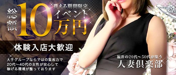 福井の20代~50代が集う人妻倶楽部の求人画像