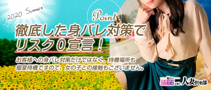 福井の20代~50代が集う人妻倶楽部の未経験求人画像