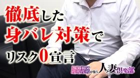福井の20代~50代が集う人妻倶楽部の求人動画