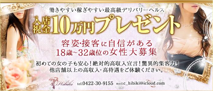 響~hibiki~の求人画像