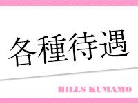 HILLS ヒルズ KUMAMOTO