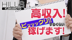 HILLS ヒルズ KUMAMOTOのバニキシャ(女の子)動画