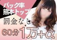 バック率熊本トップ