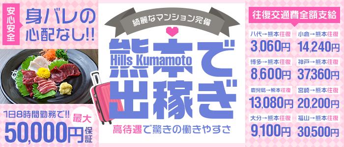 Hills Kumamoto ヒルズ熊本の出稼ぎ求人画像