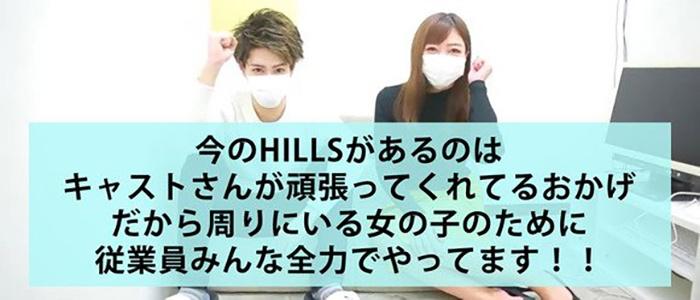 Hills Kumamoto ヒルズ熊本の求人画像
