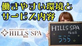 HILLS SPAの求人動画