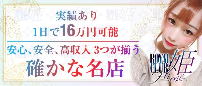 ROYALCLUB姫の求人画像