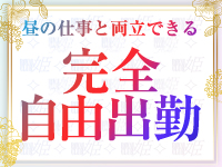 ROYALCLUB姫で働くメリット6