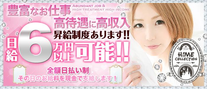未経験・姫コレクション 太田・足利店