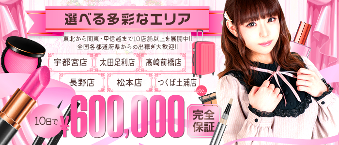 姫コレクション 長野店の求人画像