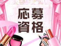 姫コレクション 長野店で働くメリット2