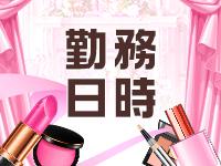 姫コレクション つくば・土浦店で働くメリット1