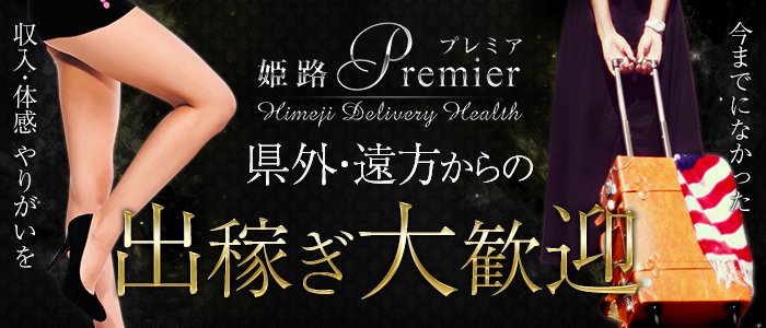 姫路premier