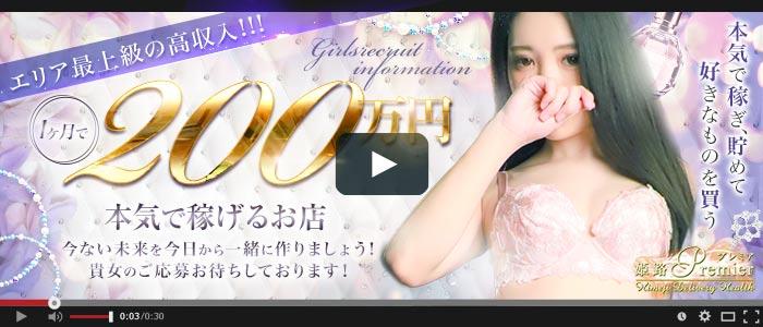 姫路premierの求人画像