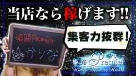 姫路premierの求人動画