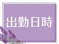 姫路メンズエステ