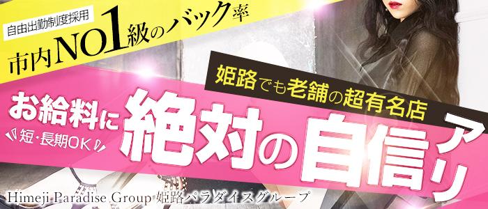 姫路シエスタの求人画像