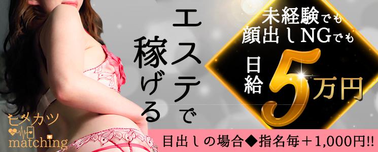 姫活マッチングの求人画像