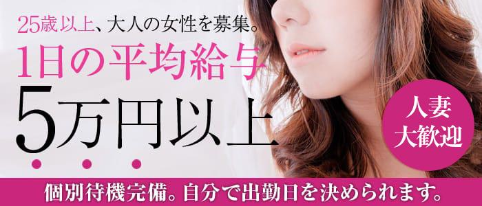 人妻・熟女・秘花 日本橋店