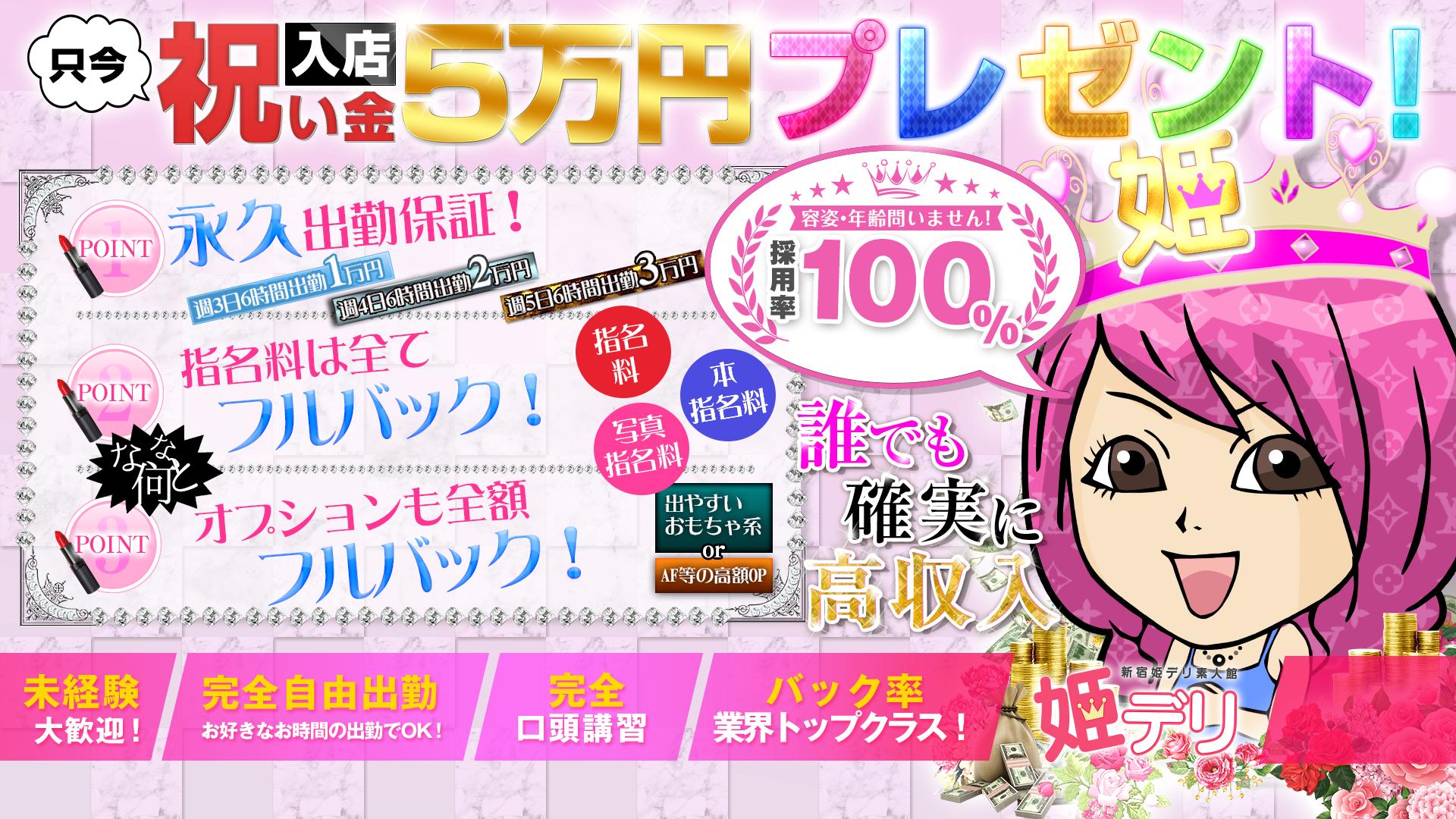 新宿 姫 デリヘル 素人館☆の求人画像