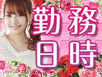 新宿 姫 デリヘル 素人館☆で働くメリット2
