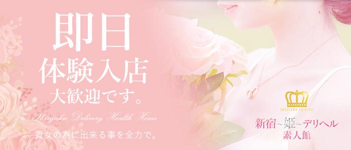 体験入店・新宿 姫 デリヘル 素人館☆