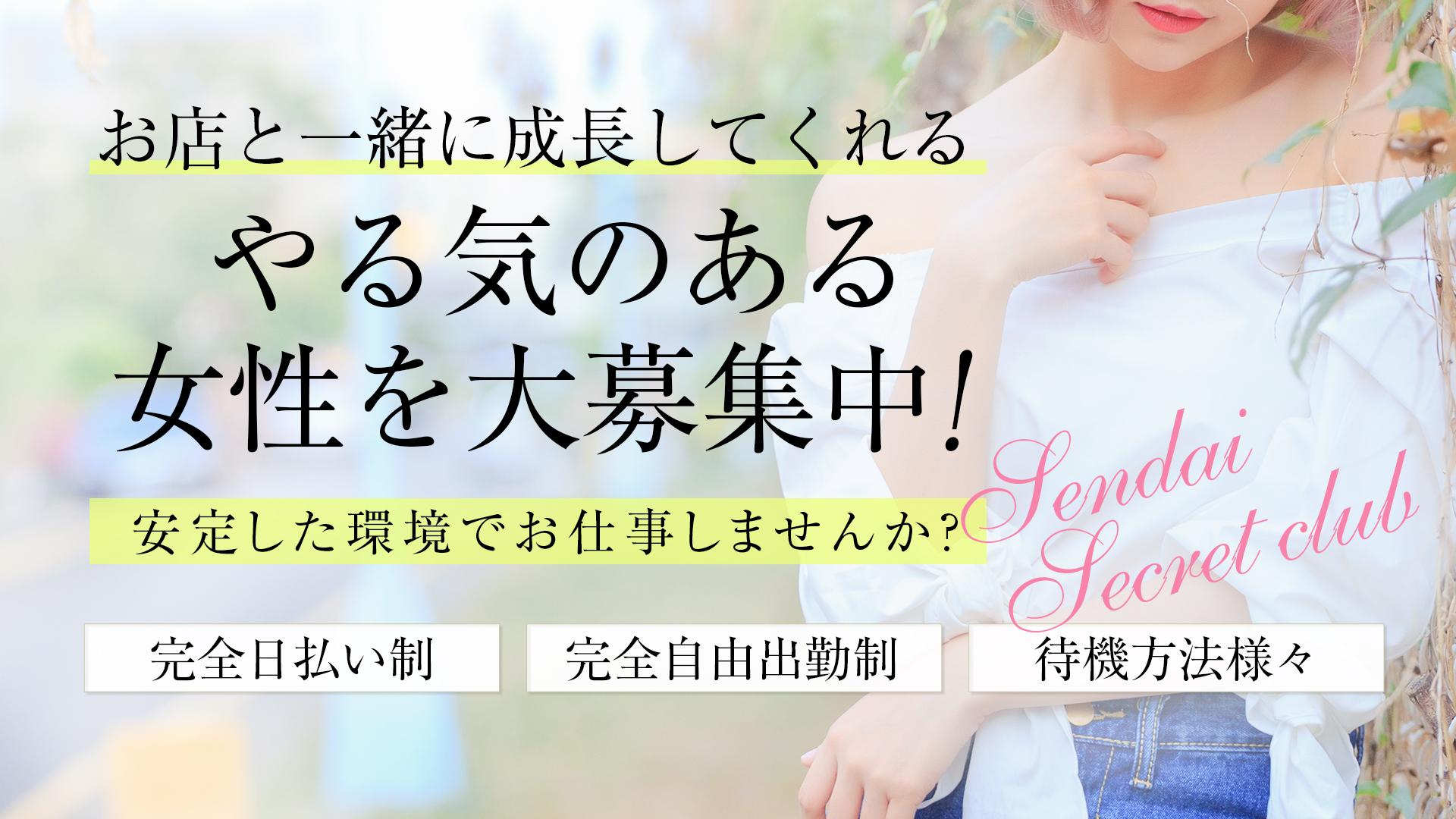 仙台秘密倶楽部の求人画像