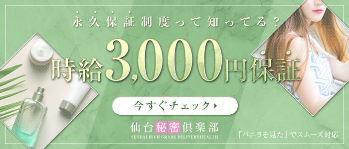 仙台秘密倶楽部の体験入店求人画像