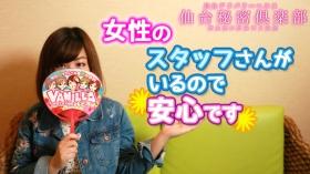 仙台秘密倶楽部の求人動画