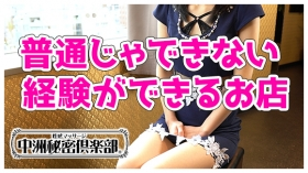 中洲秘密倶楽部に在籍する女の子のお仕事紹介動画