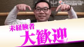 エステ倶楽部ひなのバニキシャ(スタッフ)動画