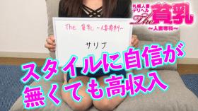 The 貧乳~人妻専科~の求人動画