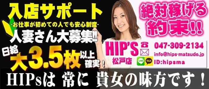 Hip's松戸の求人情報