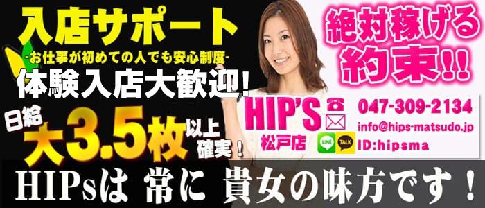 体験入店・Hip's松戸